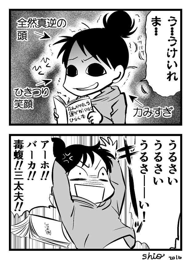 無理-ポジ