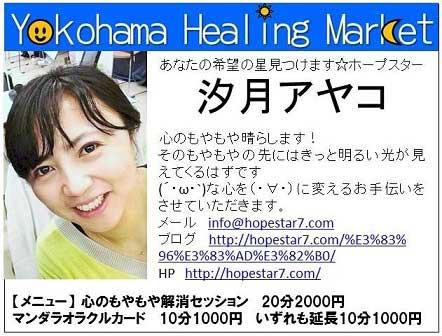 横浜ヒーリングマーケット出展カード